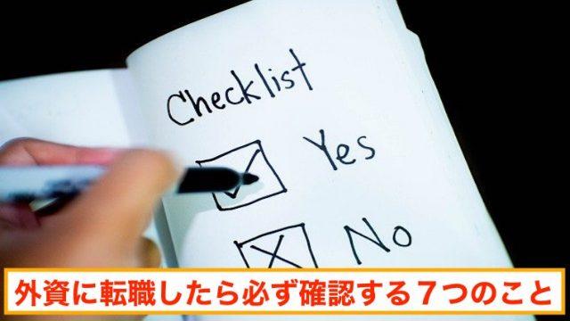 checklist_eyecatch_orijginal_final