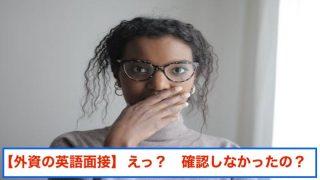 外資の英語面接_逆質問_eyecatch