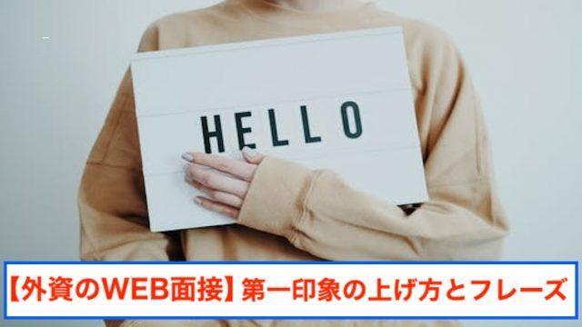 web_interview_eyecatch