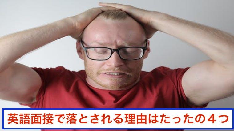interview_fail