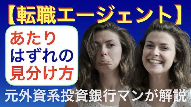 tenshoku_agent.001