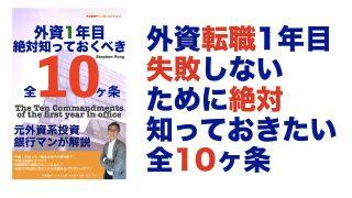 外資転職_YouTube_サムネ.001